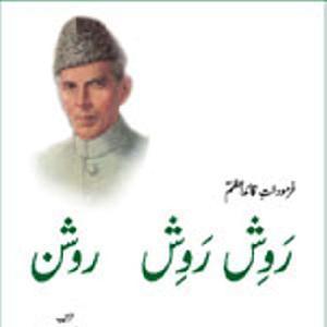 Rawish Rawish Roshan Farmodat e Quaid e Azam