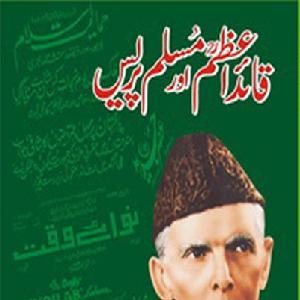 Quaid-i-Azam aur Muslim Press