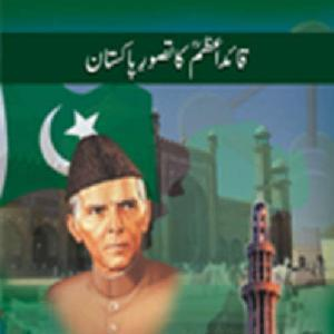 Quaid-e-Azam Tasaver e Pakistan