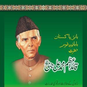 Quaid-e-Azam Muhammad Ali Jinnah Sawalan Jawaban