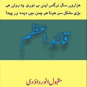 Quaid -E- Azam