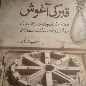 Qabar Ki Aaghosh