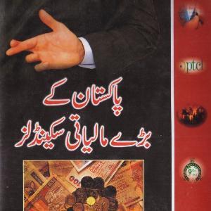Pakistan Ky Bary Maliati Scandal