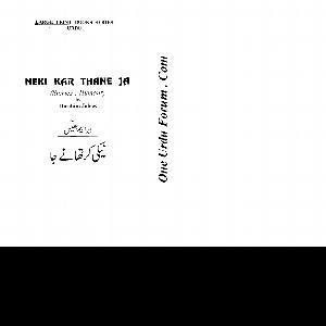 Naiki Kr Thany Ga