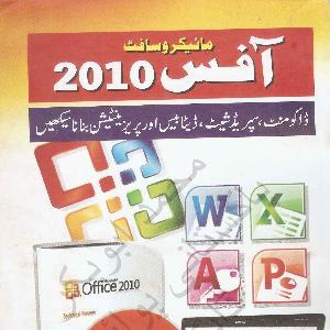 MS Office 2010 in Urdu