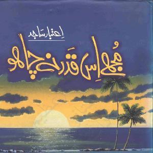 Mujhay is Qadar Na Chaho