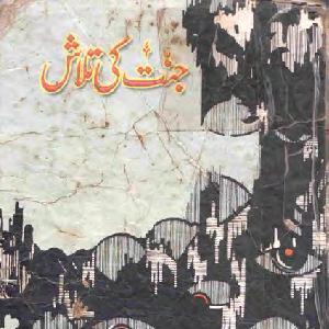 Jannat Ki Talash