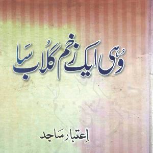 Wohi Aik Zakhm Gulab Sa