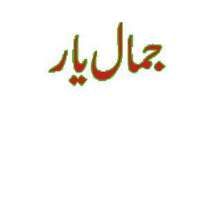 Jamal-e-Yaar