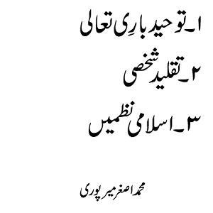 Islami Shairy Urdu