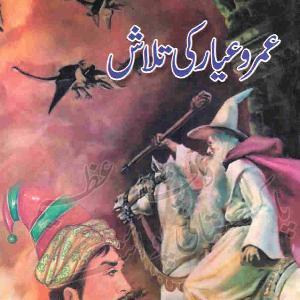Umroo Ayyar Ki Talash