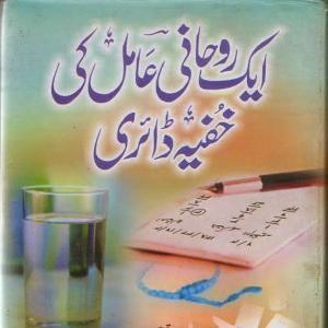 Aik Rohaani Aamil Ki Khufiya Dairy