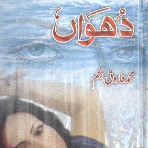 Dhuan Novel
