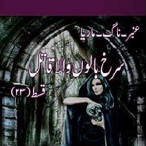 Amber Naag Maria Series Part 23 (Surkh Baloon wala Qati)