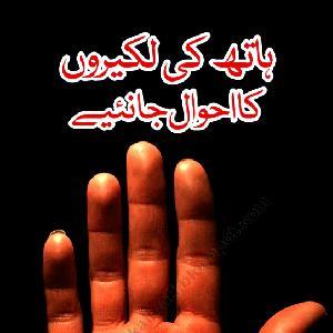 Cheiro's Palmistry In Urdu