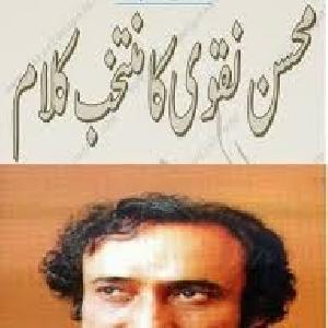 Muntakhib Kalam for Bazm e Adab