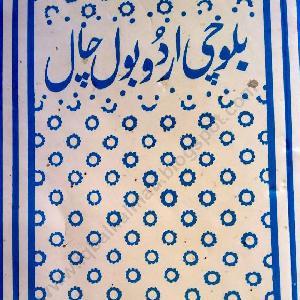 Balochi Urdu Bolchal