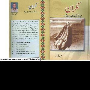 Makaraan History Urdu