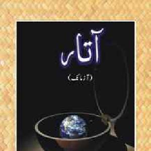 Aatar Balochi Book