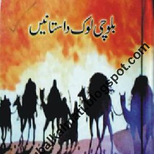 Balochi Loak Dastaanain