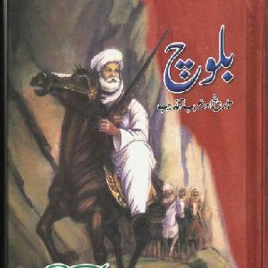 Baloch Tareekh or Arab Tehzeeb Part 1