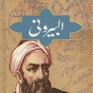 Al-Biruni Urdu PDF