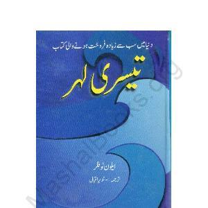 Teesri Lehar Urdu