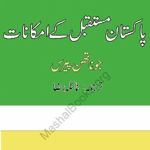 Pakistan Mustaqbil kay Imkanat