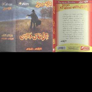 Imran Ki Wapsi Imran Series