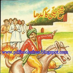 Sheikh Chilli ka Gadha