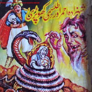 Shehzada Faaraan aur tilasmi khopri
