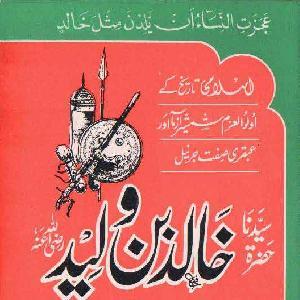 Sayyadna Hazrat Khalid-Bin-Waleed (R.A)