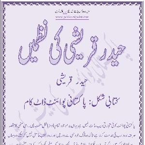Haider Qureshi Ki Nazmain
