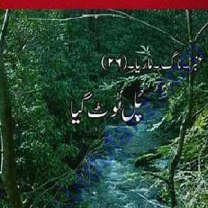 Amber Naag Maria Series Part 26 (Pull Toot Giya) Urdu Novel