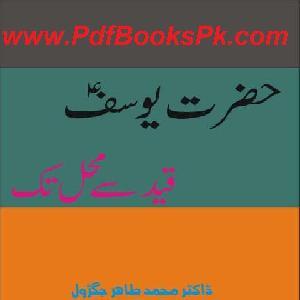 Hazrat Yousuf Qaid Say Mahal Tak
