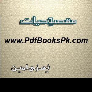 Maqsad E Hayat