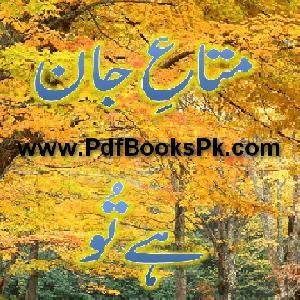 Mata-e-Jaan Hai Tu