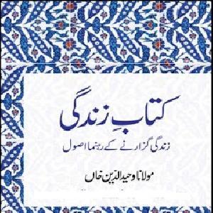 Kitab-e-Zindagi