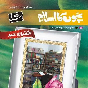 Bachon Ka Islam Ishtiaq Ahmed Number