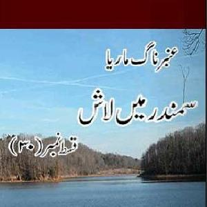 Amber Naag Maria Series Part 30 (Samundar Main Lash) Urdu Novel