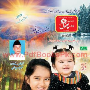 Phool Magazines January 2016