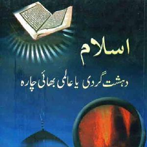 Islam Dehshat Gardi Ya Aalmi Bhai Chara