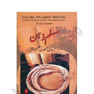 Muslim Zehn - Islami Shaoor ki tafheem