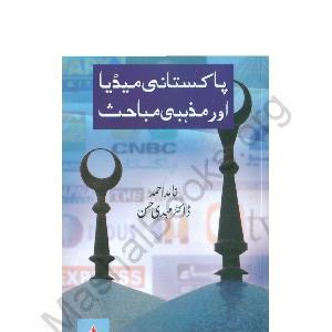 Pakistani Medea Aur Mazhabi Mubahis