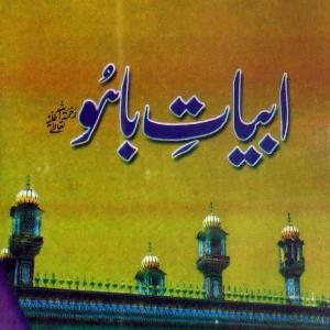 Abyat e Bahoo Punjabi PDF