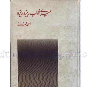 Meray Khhuvaab Raiza Raiza