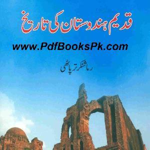 Qadeem Hindustan Ki Tareekh Part 2 in Urdu