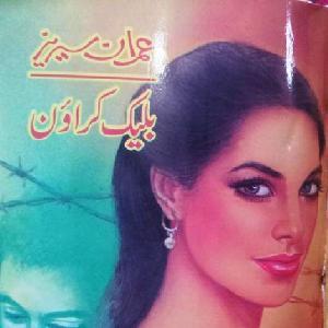 Black Crown Imran Series Part 2