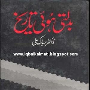 Badalti Hovi Tareekh