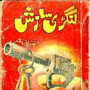Langri Sazish Inspector Jamshed Series
